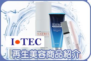 i-tec商品紹介